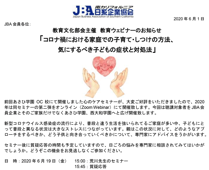 JBA 教育文化部会主催 教育ウェビナーのお知らせ コロナ禍における家庭での子育て・しつけの方法、気にするべき子どもの症状と対処法