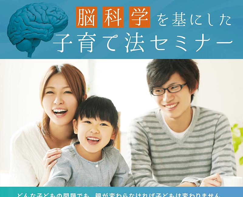 脳科学を基にした子育て方セミナー